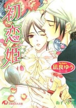 初恋姫【イラスト入り】-電子書籍