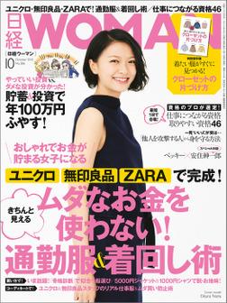 日経ウーマン 2015年 10月号 [雑誌]-電子書籍