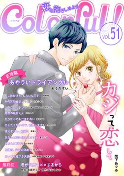 Colorful! vol.51-電子書籍