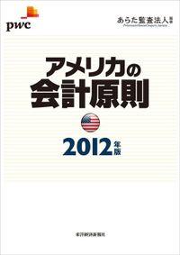 アメリカの会計原則 2012年版