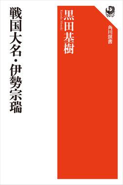 戦国大名・伊勢宗瑞-電子書籍