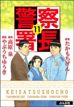 警察署長 11-電子書籍