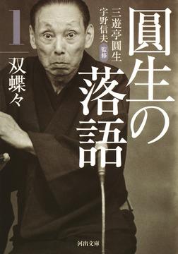 圓生の落語1 双蝶々-電子書籍