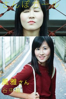 さんぽガール 風雅さん 谷中編-電子書籍