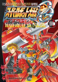 スーパーロボット大戦OG-ジ・インスペクター-Record of ATX Vol.3 BAD BEAT BUNKER