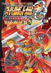 スーパーロボット大戦OG-ジ・インスペクター-Record of ATX(電撃コミックスNEXT)
