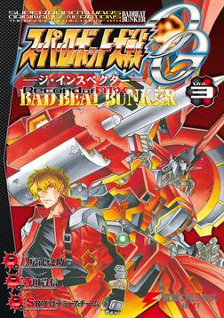 スーパーロボット大戦OG-ジ・インスペクター-Record of ATX Vol.3 BAD BEAT BUNKER-電子書籍