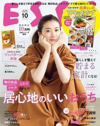 ESSE 2020 年 10月号 [雑誌]