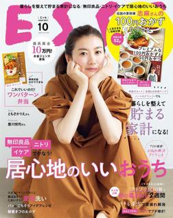 ESSE 2020 年 10月号 [雑誌]-電子書籍