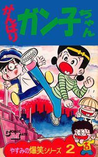 やすみの爆笑シリーズ 第2巻がんばりガン子ちゃん