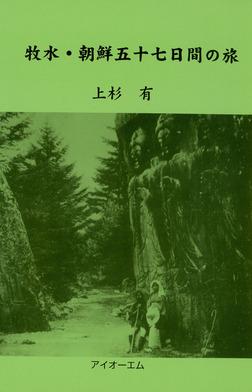 牧水・朝鮮五十七日間の旅-電子書籍