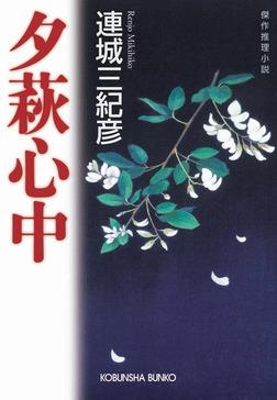 夕萩心中-電子書籍