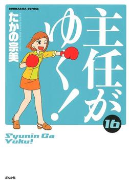 主任がゆく! 16巻-電子書籍