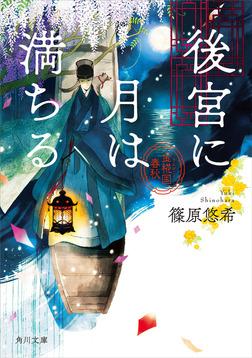 後宮に月は満ちる 金椛国春秋-電子書籍