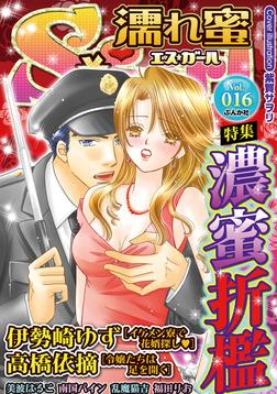 濡れ蜜S*girlVol.016濃蜜折檻-電子書籍