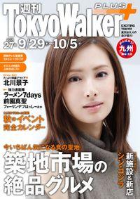 週刊 東京ウォーカー+ No.27 (2016年9月28日発行)