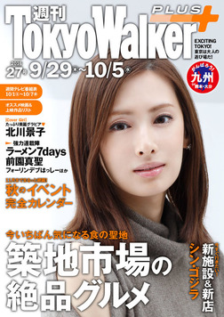週刊 東京ウォーカー+ No.27 (2016年9月28日発行)-電子書籍
