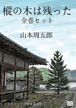 樅の木は残った 全巻セット-電子書籍