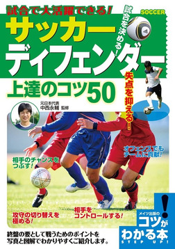 試合で大活躍できる!サッカーディフェンダー上達のコツ50-電子書籍
