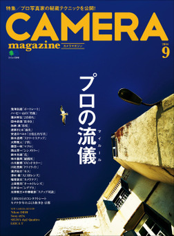 CAMERA magazine 2014.9-電子書籍