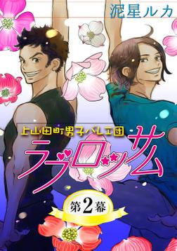 ラブロッサム 上山田町男子バレエ団【単話】 2-電子書籍