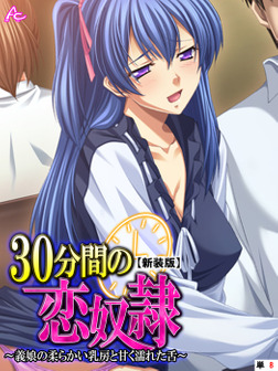 【新装版】30分間の恋奴隷 ~義娘の柔らかい乳房と甘く濡れた舌~ (単話) 第8話-電子書籍