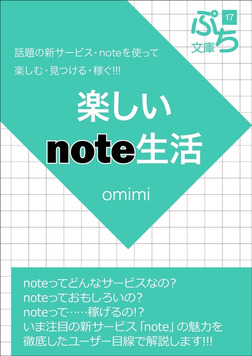 楽しいnote生活-電子書籍