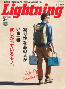 Lightning 2015年3月号 Vol.251-電子書籍
