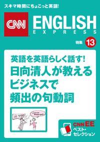 [音声DL付き]英語を英語らしく話す!日向清人が教えるビジネスで頻出の句動詞 CNNEE ベスト・セレクション 特集13