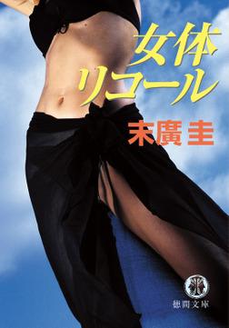 女体リコール<新装版>-電子書籍