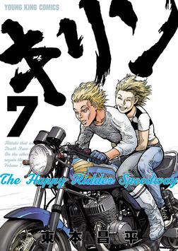 キリンThe Happy Ridder Speedway 7-電子書籍