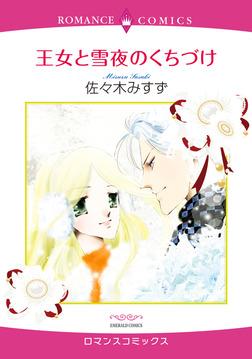 王女と雪夜のくちづけ-電子書籍