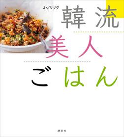 韓流美人ごはん-電子書籍