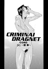 CRIMINAL DRAGNET -CORE- [2]~捜索~