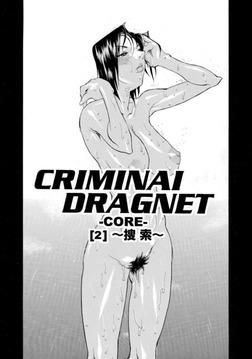 CRIMINAL DRAGNET -CORE- [2]~捜索~-電子書籍
