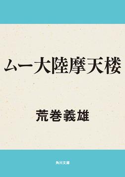ムー大陸摩天楼-電子書籍