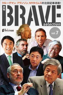 月刊ブレイブ・セレクション 第7号-電子書籍
