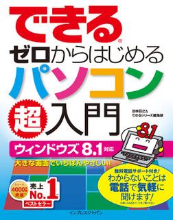 できるゼロからはじめるパソコン超入門ウィンドウズ 8.1対応-電子書籍