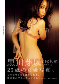 黒川芽以写真集『peplum』-電子書籍