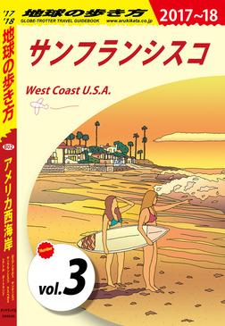 地球の歩き方 B02 アメリカ西海岸 2017-2018 【分冊】 3 サンフランシスコ-電子書籍