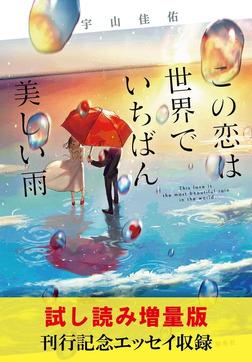 【試し読み増量版】この恋は世界でいちばん美しい雨(刊行記念エッセイ収録)-電子書籍