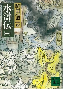 水滸伝(一)-電子書籍