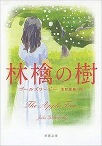 林檎の樹(新潮文庫)(新潮文庫)