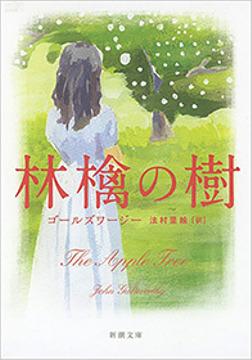林檎の樹(新潮文庫)-電子書籍
