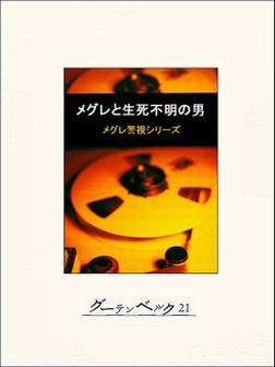 メグレと生死不明の男-電子書籍