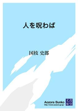 人を呪わば-電子書籍