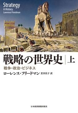 戦略の世界史(上) 戦争・政治・ビジネス-電子書籍