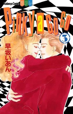 Pinky a Go Go(3)-電子書籍