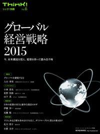 Think!別冊 No.6 グローバル経営戦略2015