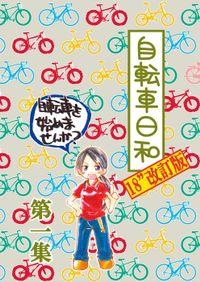 自転車日和 第一集 改訂版2018ver.